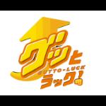 TBSテレビ「ぐっとラック!」出演