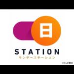 テレビ朝日「サンデーステーション」出演
